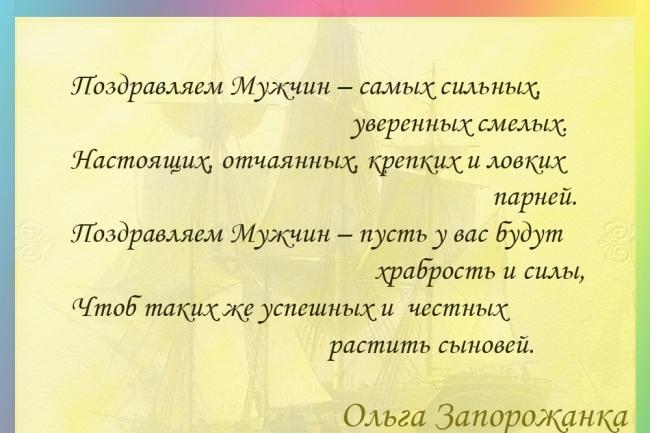 Поздравление от имени компании к официальным и личным праздникам 9 - kwork.ru