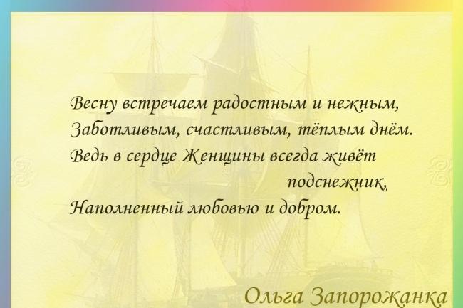 Поздравление от имени компании к официальным и личным праздникам 11 - kwork.ru