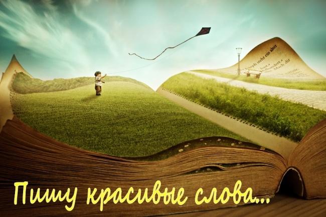 Статьи, Статьи и еще раз Статьи 1 - kwork.ru