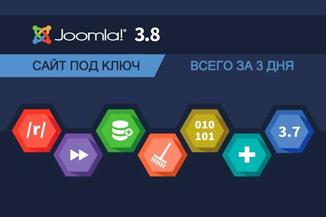Создам сайт на Joomla за 5 дней 6 - kwork.ru