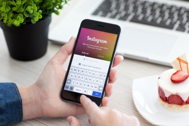 Привлеку 250 подписчиков на ваш аккаунт Инстаграм Instagram 1 - kwork.ru