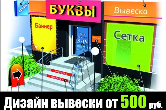 Дизайн вывески 8 - kwork.ru