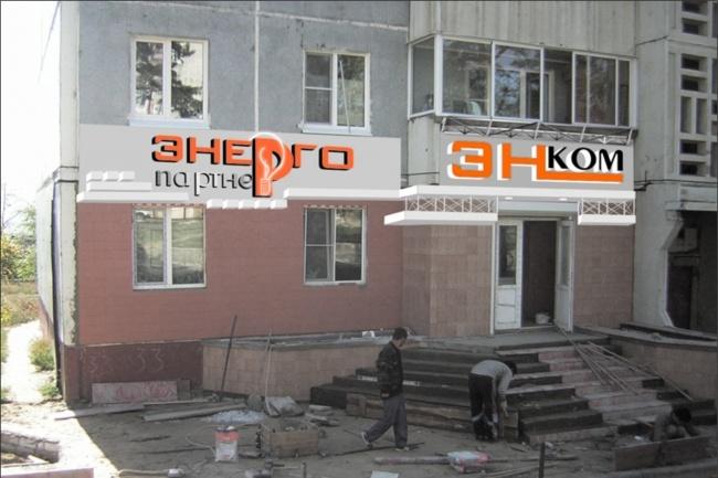 Дизайн вывески 1 - kwork.ru
