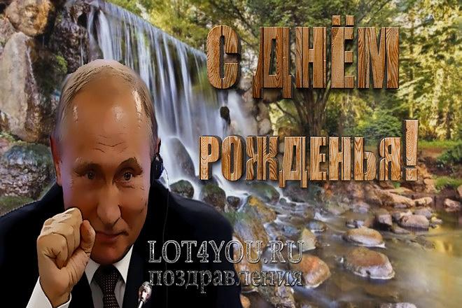 Именное видео поздравление с днем рождения от Путина 6 - kwork.ru