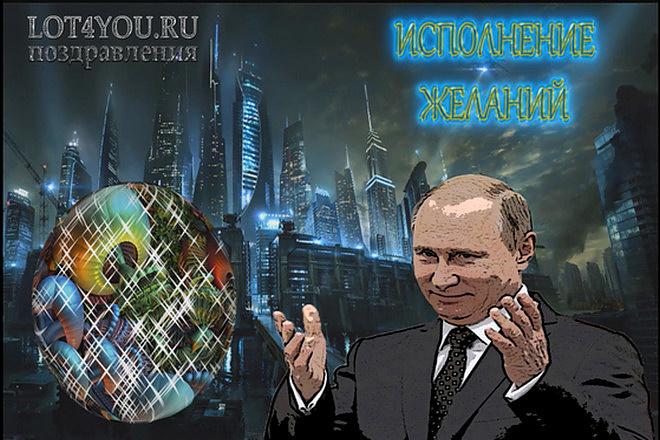 Именное видео поздравление с днем рождения от Путина 2 - kwork.ru