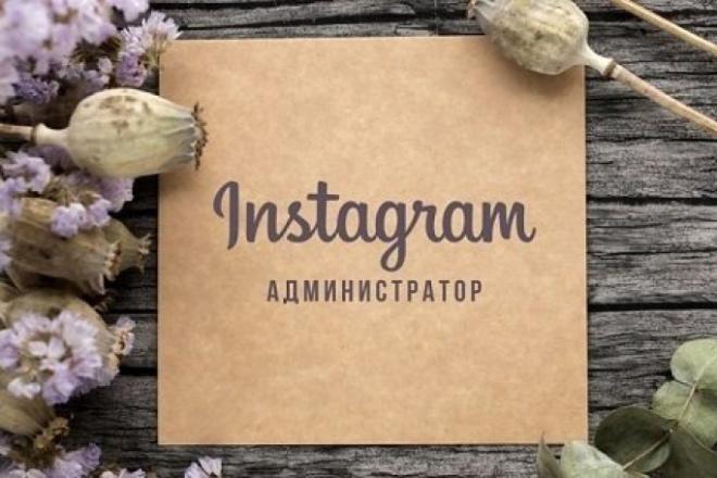 Администратор социальной сети Instagram фото