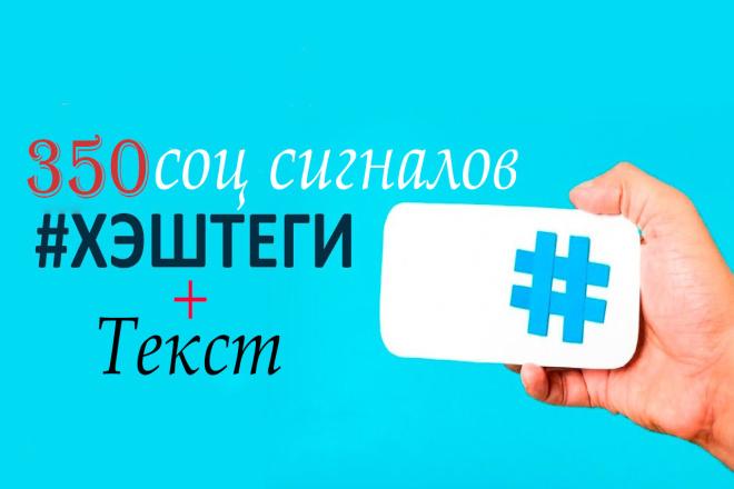 350 соц сигналов с текстом и Хештегами, Ссылки из соц сетей 1 - kwork.ru