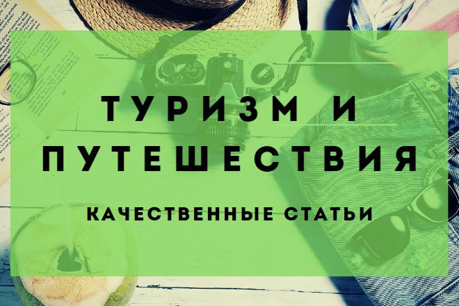 Напишу статьи о туризме и путешествиях 1 - kwork.ru