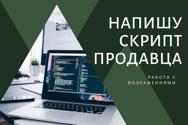 Напишу скрипт продавца 1 - kwork.ru