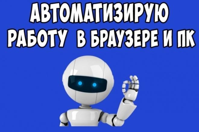Автоматизирую работу в браузере и ПК 1 - kwork.ru