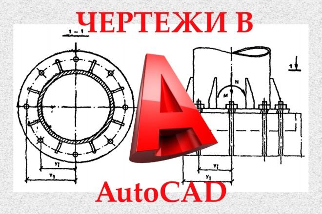 Выполню dwg чертежи в AutoCAD 6 - kwork.ru