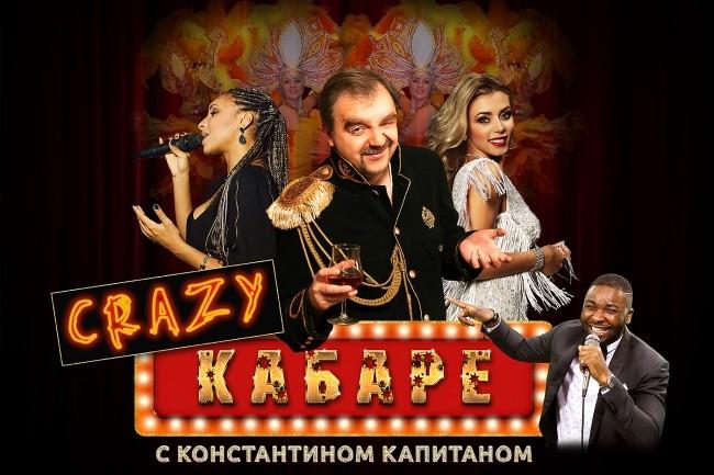 Дизайн Афиша, Плакат, Постер 3 - kwork.ru