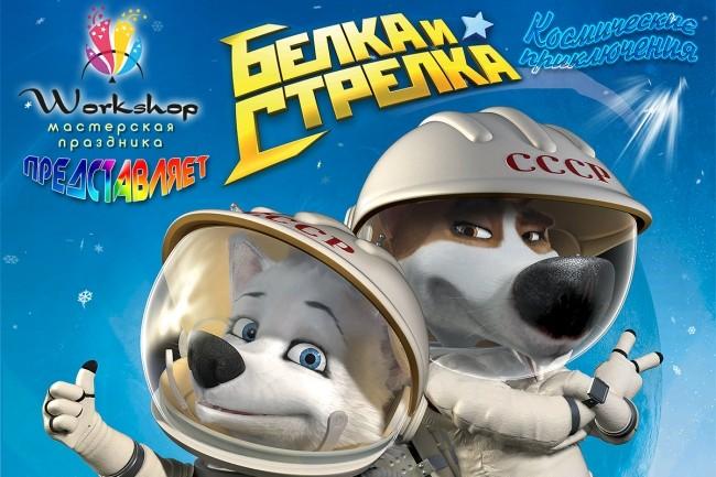 Дизайн Афиша, Плакат, Постер 6 - kwork.ru