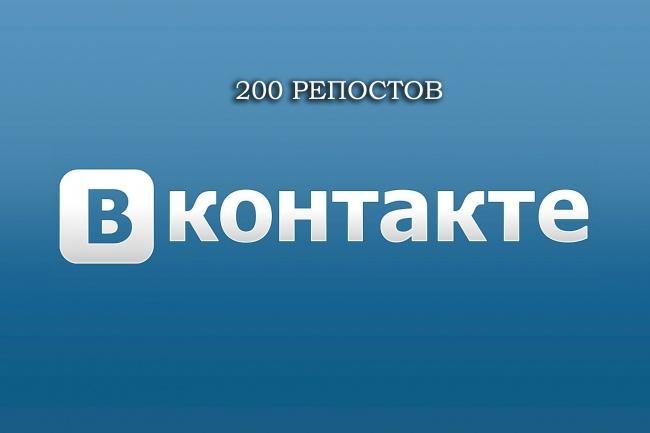 За сутки 200 репостов ВКонтакте 1 - kwork.ru