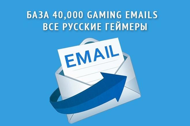 База 40, 000 Gaming Emails все Русские Геймеры 1 - kwork.ru