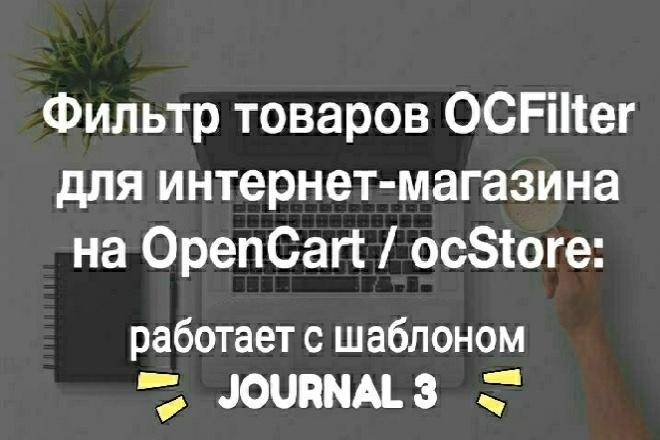 Настрою фильтр Ocfilter на шаблон Journal 3 для Opencart и OcStore 2 1 - kwork.ru