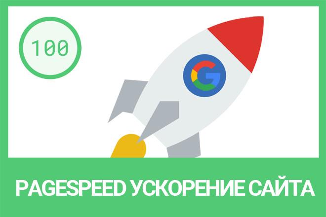 Ускорение сайта по Google Pagespeed 1 - kwork.ru