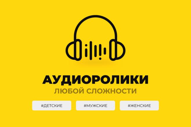 Производство аудиороликов 1 - kwork.ru