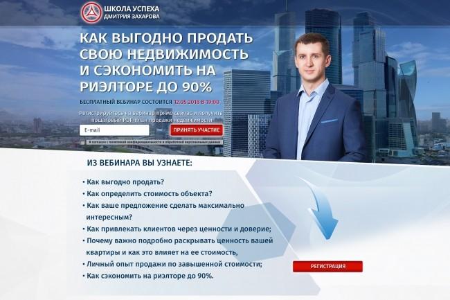 Создание Landing Pages на Wordpress 3 - kwork.ru