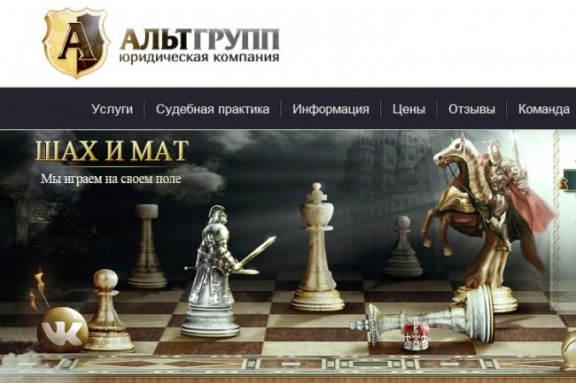 Создание Landing Pages на Wordpress 4 - kwork.ru