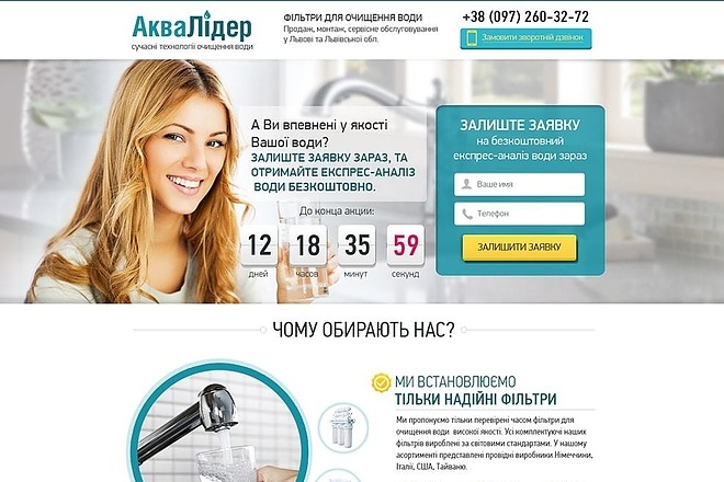 Создание Landing Pages на Wordpress 10 - kwork.ru