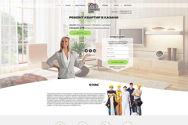 Создание Landing Pages на Wordpress 11 - kwork.ru