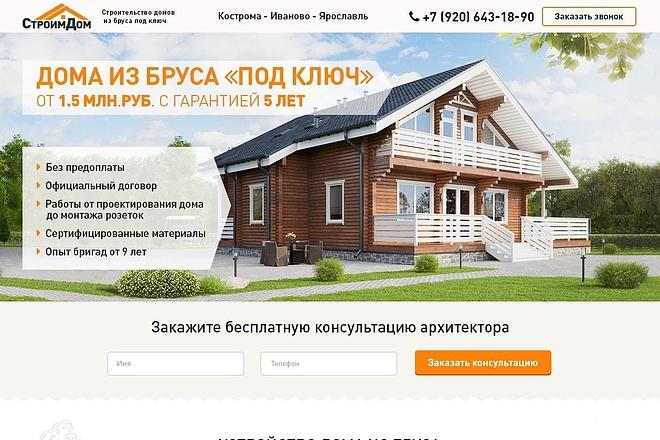 Создание Landing Pages на Wordpress 12 - kwork.ru