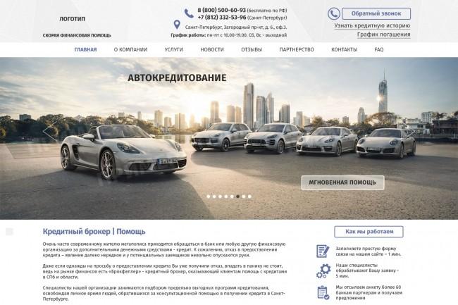 Создание Landing Pages на Wordpress 6 - kwork.ru