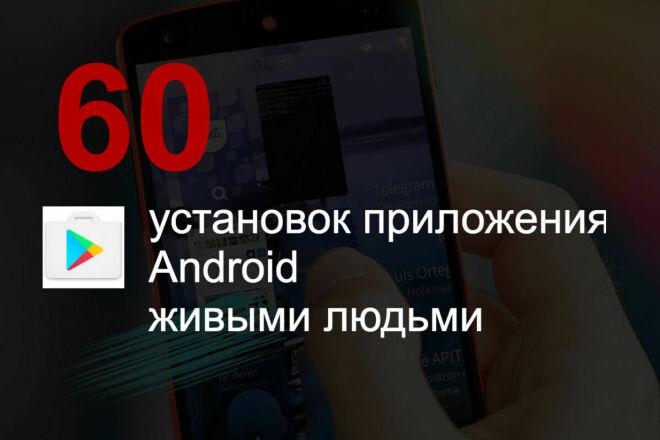 60 установок приложения в Play Market 7 - kwork.ru