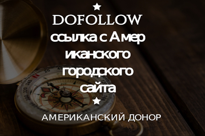 Dofollow ссылка с жирного Американского городского портала 1 - kwork.ru