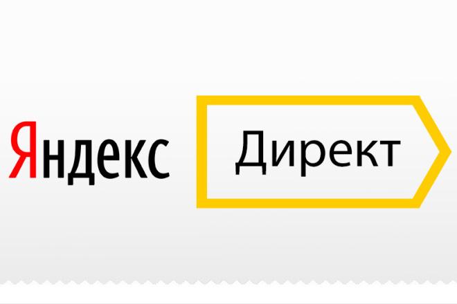 Кампания Яндекс Директ 1 - kwork.ru