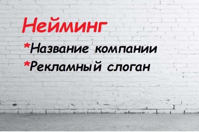 Нейминг. Придумаю уникальный слоган специально для вас 1 - kwork.ru
