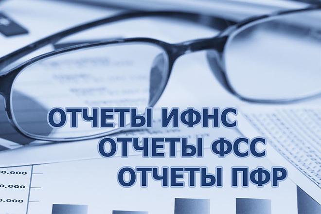 Налоговая отчетность ОСНО,УСН, ЕНВД, Патент для ИП , ООО 1 - kwork.ru