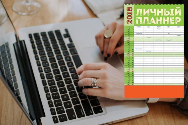 Сделаю ежедневник, планнер 10 - kwork.ru