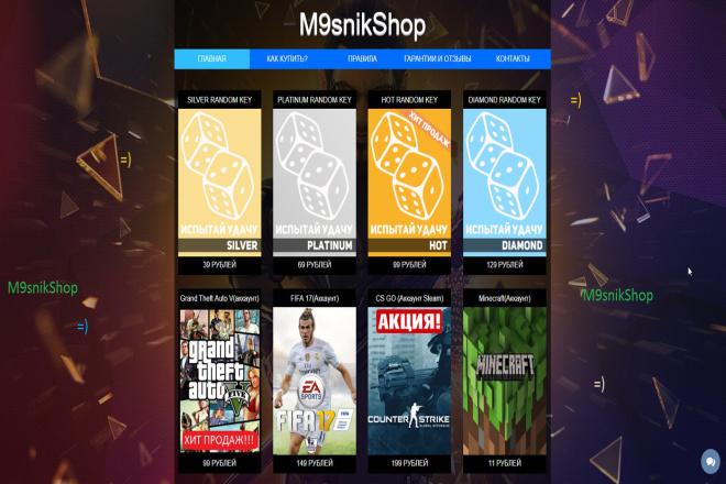 Сприпт онлайн магазина с играми 1 - kwork.ru