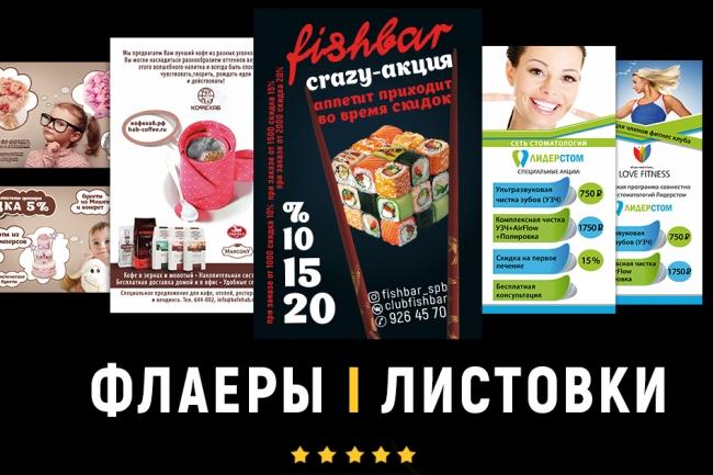Красивый и уникальный дизайн флаера, листовки 106 - kwork.ru