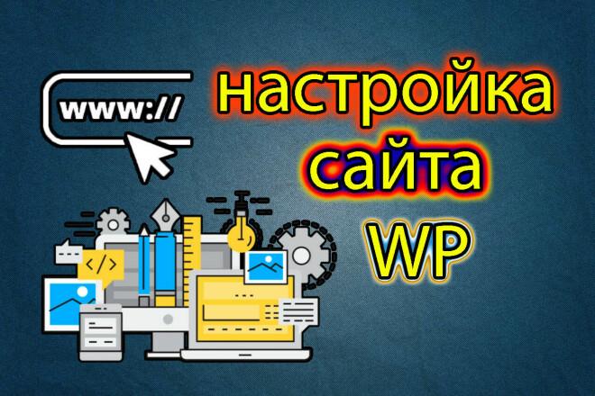 Исправлю Wordpress ошибки 1 - kwork.ru
