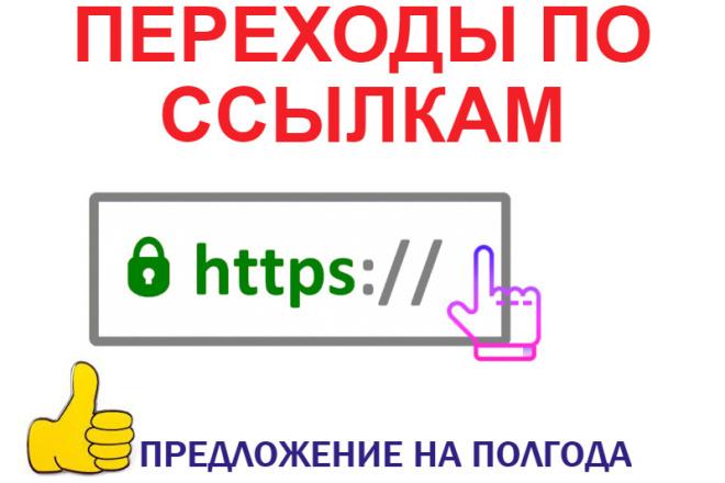 Усиление внешних ссылок. 5 000 переходов за полгода 1 - kwork.ru