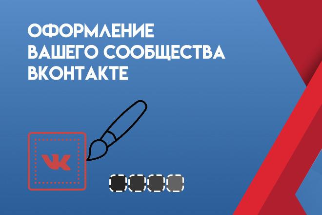 Оформлю сообщество ВКонтакте, Обложка + Аватар 4 - kwork.ru