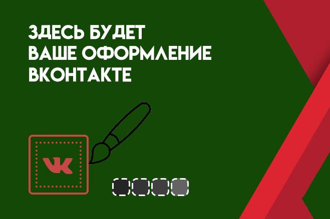 Оформлю сообщество ВКонтакте, Обложка + Аватар 1 - kwork.ru