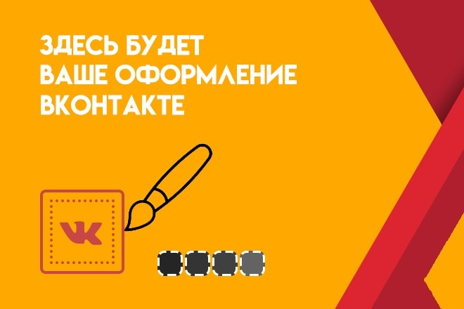 Оформлю сообщество ВКонтакте, Обложка + Аватар 2 - kwork.ru