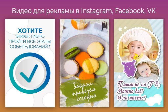 Видео для рекламы в Инстаграм, Facebook, VK, сториз 1 - kwork.ru