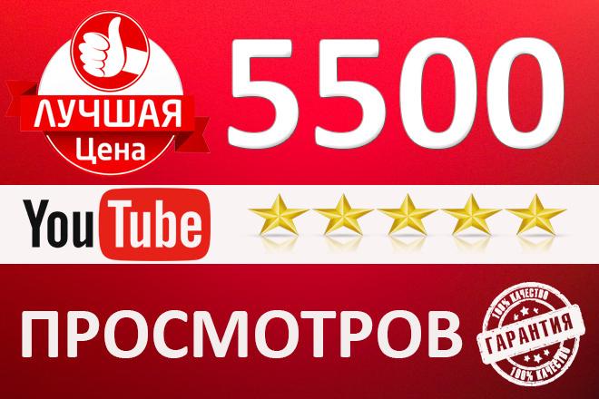 5500 Просмотров Youtube с удержанием 1 - kwork.ru