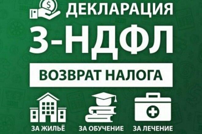 Заполню налоговую декларацию 3-НДФЛ для получения налоговых вычетов 1 - kwork.ru