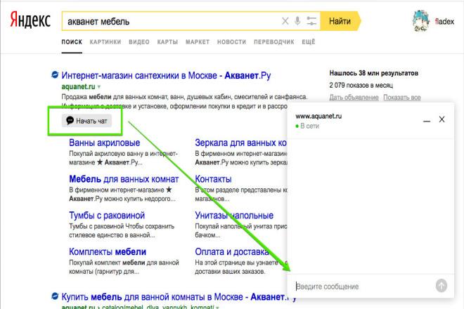 Чат в выдаче Яндекса 1 - kwork.ru