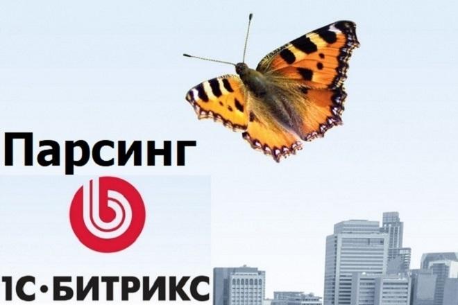 Парсинг контента, наполнение и импорт на 1С Битрикс 1 - kwork.ru