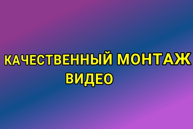 Монтаж видеоролика качественно 7 - kwork.ru