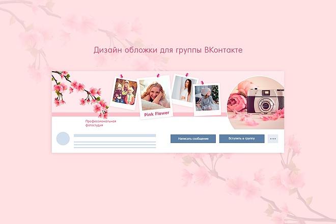 Картинки для темы в группе вконтакте