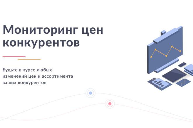 Парсинг с регулярным обновлением товаров и цен 1 - kwork.ru