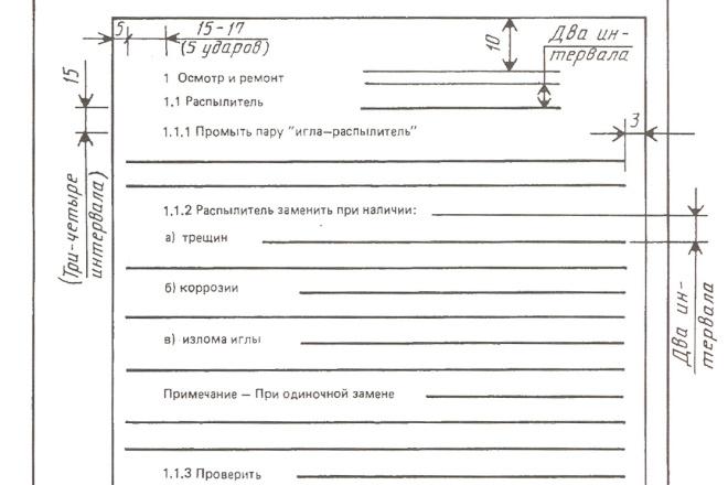 Оформление конструкторской документации по ГОСТ и ЕСКД фото